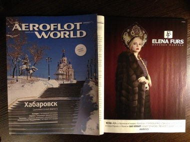 Aeroflot World 2014