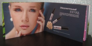 Catalog of cosmetic company Almea